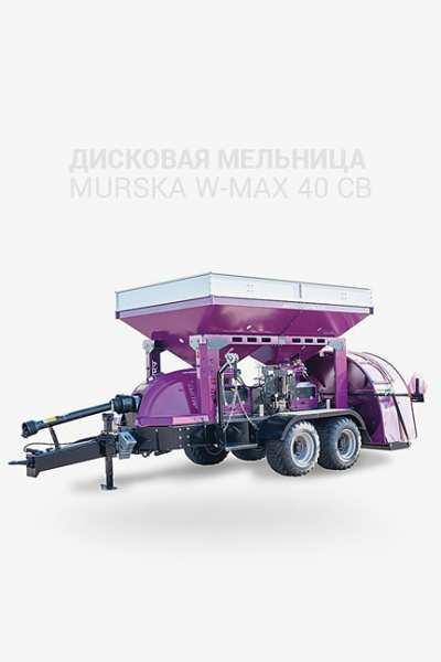 Дисковая мельница Murska W-Max 40 CВ