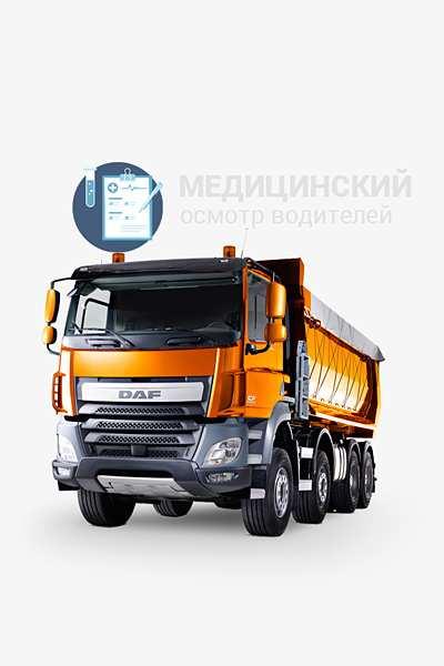 Запись на мед.осмотр для водителей