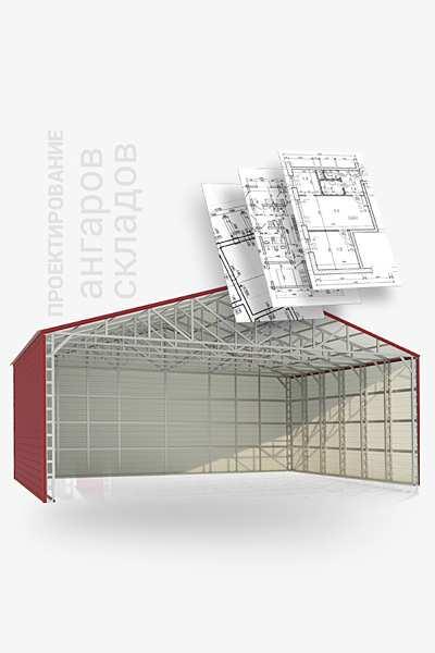 Проектирование ангаров, складов