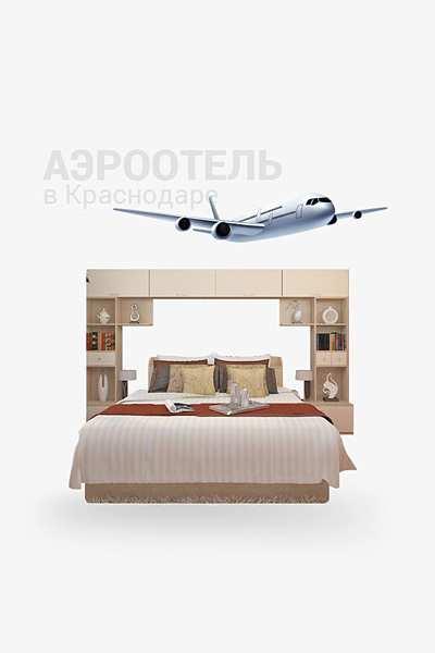 Аэроотель в Краснодаре