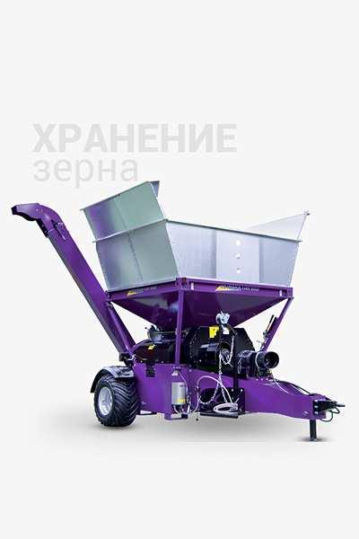 Хранение зерна сельхозтехника