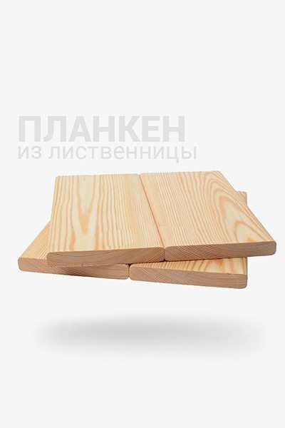Цена планкена из лиственницы в Краснодаре
