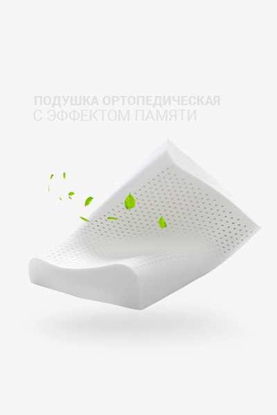 Подушка ортопедическая с эффектом памяти