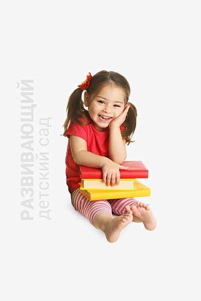 Развивающий детский сад
