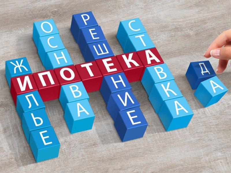 Получить ипотеку в банке Краснодара